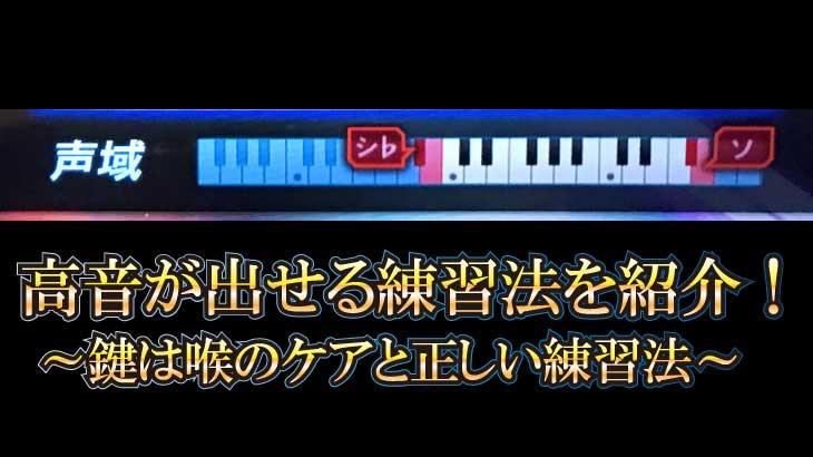 【男性編】高音の練習に使える曲を紹介!まずは自分の声域を ...