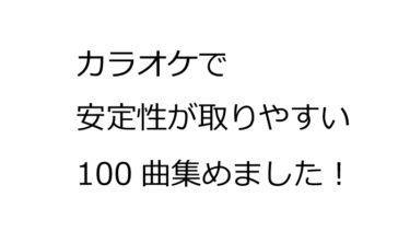 カラオケで安定性が取りやすい100曲!【高得点を狙おう!】