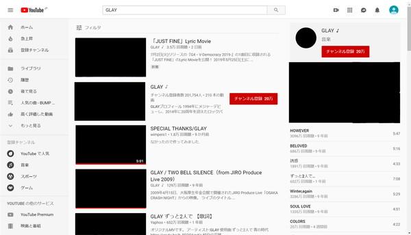 YouTubeのリストの説明2