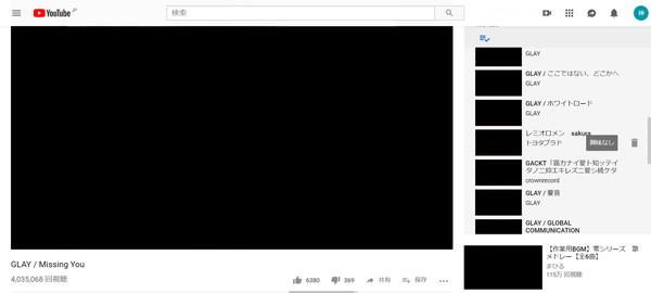 YouTubeのリストの説明6