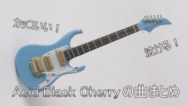 Acid Black Cherryの曲まとめ!高音で魅了しよう!