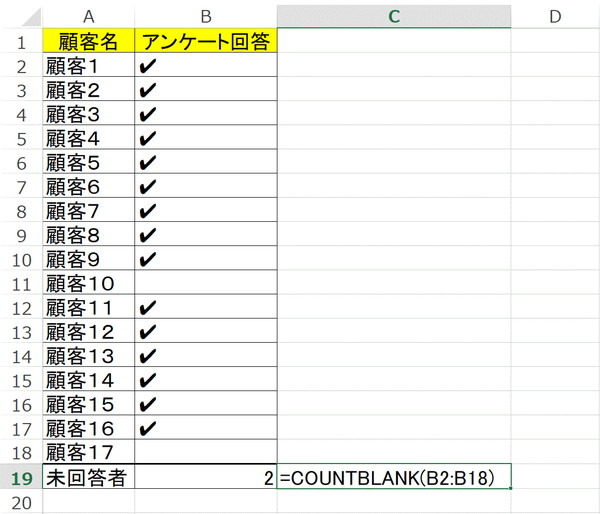COUNTBLANK関数の説明1