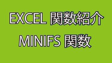 職場でよく使ったEXCEL関数【MINIFS関数】のアイキャッチ画像