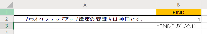 FIND関数の説明1