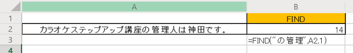 FIND関数の説明2