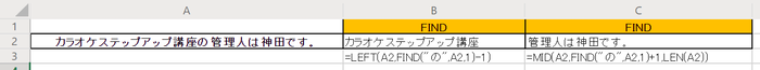 FIND関数の説明3