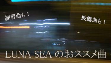 LUNA SEAの曲を紹介!70年代、80年代生まれの人に刺さる!