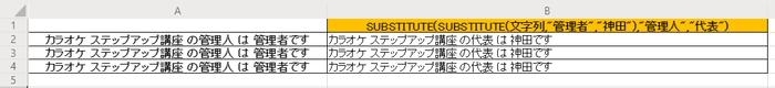 SUBSTITUTE関数の説明2
