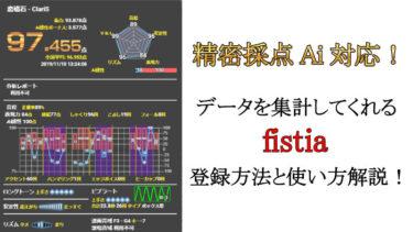 精密採点Aiにも対応!fistiaを使用してカラオケのデータを記録&改善に活かそう!のアイキャッチ画像
