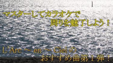 L'Arc~en~Cielのオススメ曲を紹介!マスターして周りを魅了しよう!