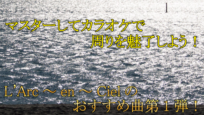 L'Arc~en~Cielのオススメ曲を紹介!マスターして周りを魅了しよう!【第1弾】のアイキャッチ画像