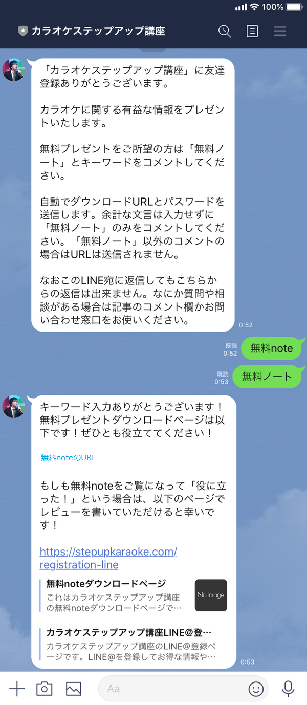 LINE@登録2