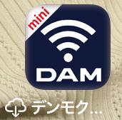 デンモクminiのアプリアイコン