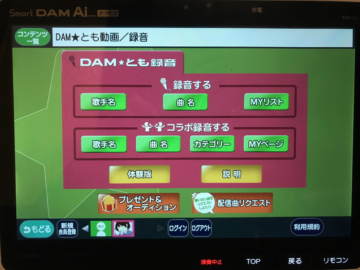 DAMとも録音の設定6