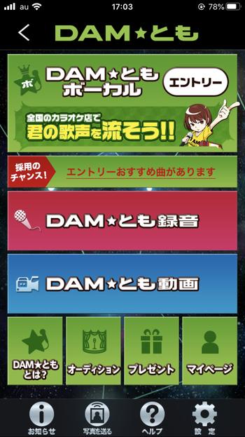 デンモクmini使い方4