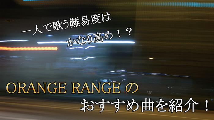 一人で歌うのは無謀!?ORANGE RANGEのおススメ曲を紹介!のアイキャッチ画像