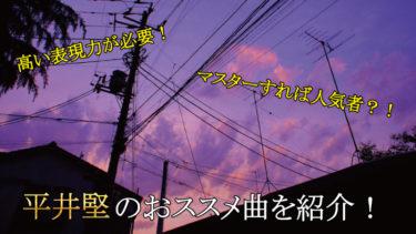 平井堅のおススメ曲を紹介!表現力が大事!