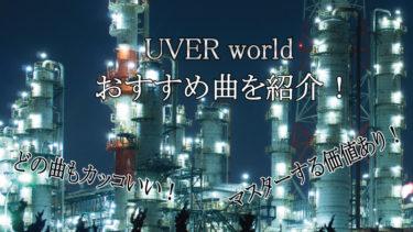 UVER worldのおススメ曲を紹介!難しいけど、カッコいい曲多め!