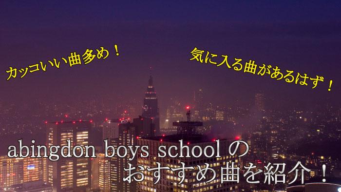 abingdon boys schoolのおススメ曲を紹介!カッコいい曲を歌いこなして楽しくカラオケしよう!のアイキャッチ画像