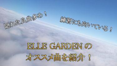 ELLE GARDENのおススメ曲を紹介!隠れた名曲多め!気に入る曲はないか探してみよう!