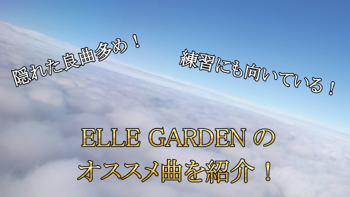 ELLE GARDENのおススメ曲を紹介!隠れた名曲多め!気に入る曲はないか探してみよう!のアイキャッチ画像