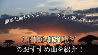 CHEMISTRYのおススメ曲を紹介!そこまで難しくない!?