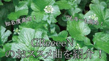 GReeeeNのオススメ曲を紹介!難易度は高いが、練習すればマスターできる!