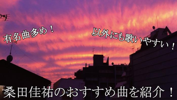桑田佳祐のおススメ曲を紹介!有名な曲が多め!のアイキャッチ画像