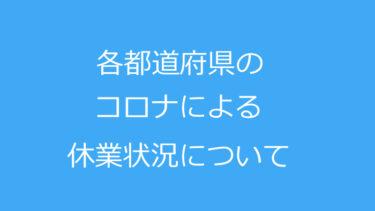 【7/30更新】各都道府県のカラオケ休業状況について