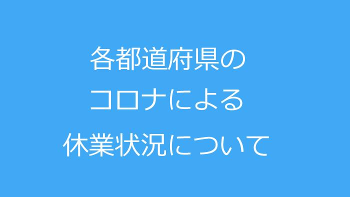 各都道府県のカラオケ休業状況について【随時更新】