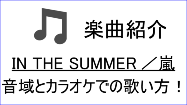 「IN THE SUMMER / 嵐」の歌い方【音域】