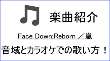 「Face Down:Reborn / 嵐」の歌い方【音域】