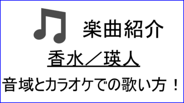 「香水 / 瑛人」の歌い方【音域】