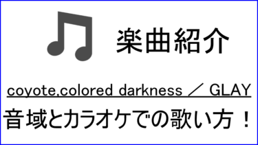 「coyote,colored darkness / GLAY」の歌い方【音域】