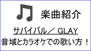 「サバイバル / GLAY」の歌い方【音域】