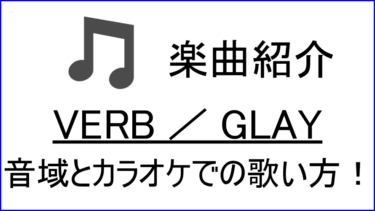 「VERB / GLAY」の歌い方【音域】