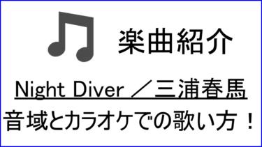 「Night Diver / 三浦春馬」の歌い方【音域】