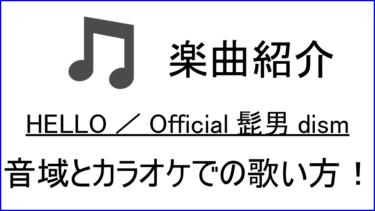 「HELLO / Official髭男dism」の歌い方【音域】