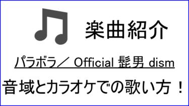 「パラボラ / Official髭男dism」の歌い方【音域】