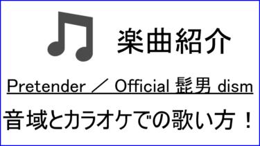 「Pretender / Official髭男dism」の歌い方【音域】