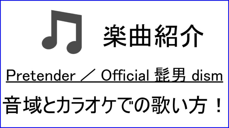 音域 プリ テンダー