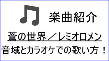 「蒼の世界 / レミオロメン」の歌い方【音域】