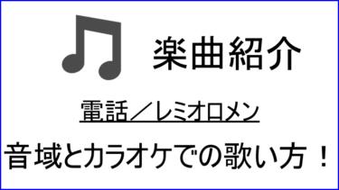 「電話 / レミオロメン」の歌い方【音域】