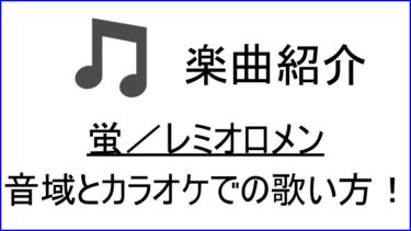 「蛍 / レミオロメン」の歌い方【音域】