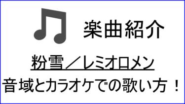 「粉雪 / レミオロメン」の歌い方【音域】