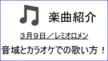 「3月9日 / レミオロメン」の歌い方【音域】
