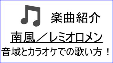 「南風 / レミオロメン」の歌い方【音域】