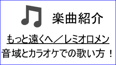 「もっと遠くへ / レミオロメン」の歌い方【音域】