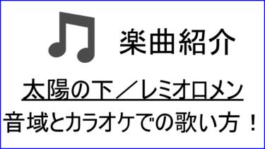 「太陽の下 / レミオロメン」の歌い方【音域】