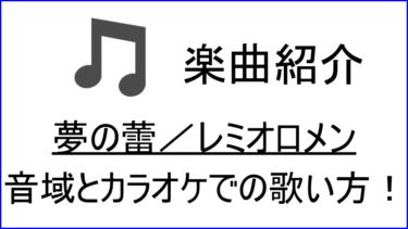 「夢の蕾 / レミオロメン」の歌い方【音域】